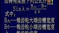铣工技能第CD7
