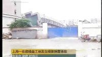 实拍上海住宅楼倒塌事故现场