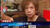 广州东山洋楼悄然被拆街坊大叹可惜