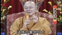 海涛法师《佛教的财富法门》07
