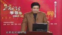 "zzxd_0215跟毛泽东学领导---领导的""两件大事""0101"