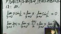 文登数学预习5