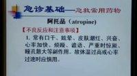 中国医科大学急诊医学2