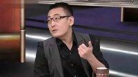 20100719-中国电影营销就是把黄土卖成黄金(吴思远.许子东)