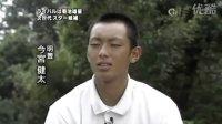明豊 今宮健太 ライバル菊池雄星への想い 02