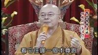 海涛法师《佛教的财富法门》06