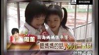 20100126台视热点追踪-天王周杰伦的崛起(高清晰去八卦)