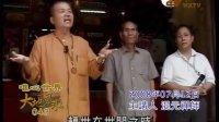 《大地风水》43--混元禅师