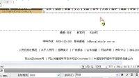 PSCSS03DW中DIV创建框架.wmv