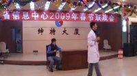 《心理诊所》黑龙江省信息中心09年联欢会