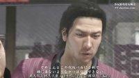 如龙4全中文剧情攻略01