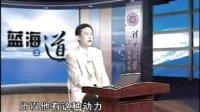 蓝海之道:中国企业不战而胜的竞争策略高建华-蓝海之道01
