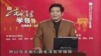 "zzxd_0215跟毛泽东学领导---领导的""两个务必""0201"
