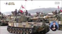 2013年10月1日韩国建军节65周年阅兵式(机械化部队分列式部分)