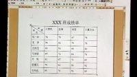 计算机应用基础   第7讲 Word文档的表格与表格的处理