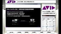 Avid 音视频一体化在线研讨会 - 2