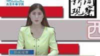 【西安外事学院电视台】《新闻观察》挥洒创业激情 点燃青春梦想