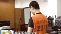 """江阴:微信变""""危信"""" """"摇一摇""""需谨慎 131009 新闻空间站"""