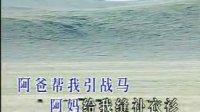 蒋大为 骏马奔驰保边疆