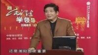 """zzxd_0215跟毛泽东学领导---领导的""""两个秘诀""""(二)0501"""