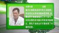 重庆红楼医院——关注男性健康.前列腺炎