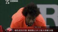 憾负孟菲尔斯  费德勒止步上海大师赛16强[晚间体育新闻]