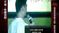 姚明到访台湾 与陶晶莹对话妙语笑翻观众