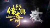 """【经典传奇】大哥之""""大""""——洪金宝 20100713"""