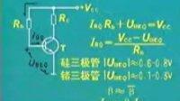模拟电子电路     第三讲 放大电路分析方法(一)