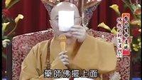 海涛法师《佛教的财富法门》08