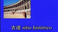 西班牙语实用单词500个上
