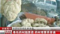 安徽亳州:中药材市场乱象调查——毒性药材随意卖  药材增重很普遍[都市晚高峰]