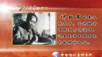 """zzxd_0215跟毛泽东学领导---领导的""""两个秘诀""""(一)0401"""