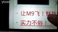 Android中文网 魅族M9浏览网页高分辨率缩放式体验