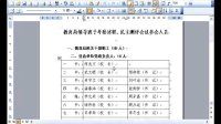 Word 2003 高级使用技巧07(21互联出版)