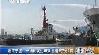 浙江宁波:一油船发生爆炸 已造成7死1伤 131012 新闻报道