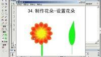 FLASH高级编程34制作花朵-设置枝干花朵