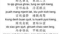 千字文 中古漢語朗讀