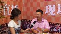 2010年广州建博会中华橱柜网现场专访 德意 总经理 蔡卫