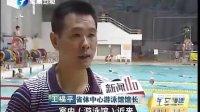 """热生活""""冷""""消费:福州——高温桑拿天  市民扎堆游泳馆[早安福建]"""