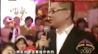 2010年北京电视台互动网络春晚
