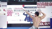 2013男士健康COOL GUY上海站花絮