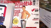 2013男士健康COOL GUY成都海选视频