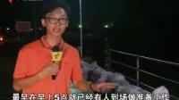 梅州五华:军民严阵以待迎战洪峰 130818 广东新闻联播