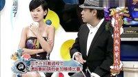 小S羞看彭于晏好身材 20110715
