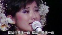山口百惠《再见的另一方(さよならの向う側)》及告别舞台片段 1980.10.5告别演唱会 中日文字幕