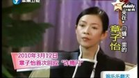 东南卫视 娱乐乐翻天20100327