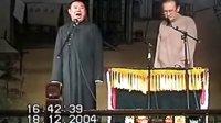 郭德綱 張文順041218 北京相聲大會《夢中婚》