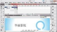FLASH CS5视频教程831 制作电影播放器3