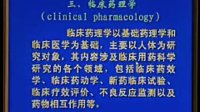 中国医科大学临床药理学1